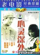 You Xiu Zhan Dou Gu Shi Pian Xin Ling Shen Chu (DVD) (China Version)
