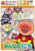 Anpanman to Hajimeyo! Living hen Step 1 (Japan Version)
