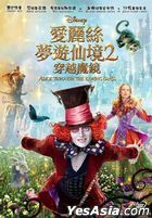 Alice Through the Looking Glass (2016) (DVD) (Hong Kong Version)