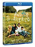 Ano Sora wo Oboeteru (Blu-ray) (Japan Version)
