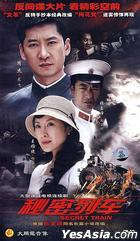 Secret Train (DVD) (End) (China Version)