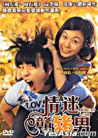 Almost Love (DVD) (Hong Kong Version)