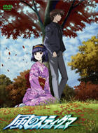 Kaze no Stigma (DVD) (Vol.3) (Normal Edition) (Japan Version)