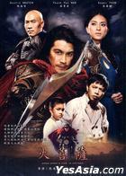 火菩薩 (2013) (DVD) (台灣版)