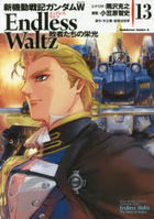 Mobile Suit Gundam Wing Endless Waltz: Haishatachi no Eikou 13