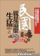 Min Guo Jiu Shi Zhe Mo Sheng Meng(1) Shan Yu Yu Lai