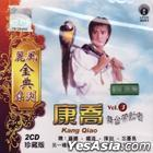 Kang Qiao - LeFeng Gold Series Vol.3 (2CD) (Malaysia Version)