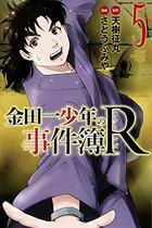 Kindaichi Shonen no Jikenbo R 5