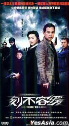 No Time To Lose (H-DVD) (End) (China Version)