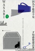 Yin Wei Bu Neng Kan Bu Jian Cai Zhi Gan Jue Huan Huo Zhu