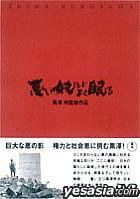 Warui Yatsu Hodo Yoku Nemuru (The Bad Sleep Well) (Japan Version)