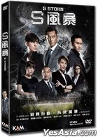 S Storm (2016) (DVD) (Hong Kong Version)