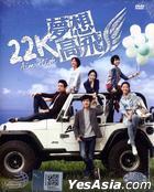 Aim High (DVD) (Ep. 1-20) (End) (English Subtitled) (Malaysia Version)