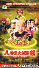 Ren Xiao Gui Da Liu Luo Guo (Vol.21-38) (End) (China Version)