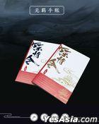 The Untamed - Wuji Notebook (Silver Version)