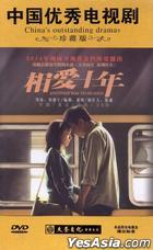 Another Way To Heaven (DVD) (End) (China Version)