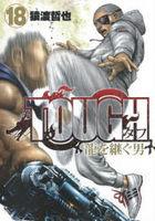 TOUGH Ryuu wo Tsugu Otoko 18