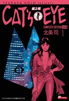 CAT'S EYE (Complete Edition)(Vol.1)