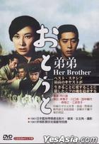 Her Brother (DVD) (Taiwan Version)