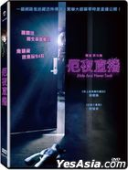Hide and Never Seek (2016) (DVD) (Taiwan Version)