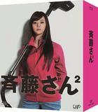 Saito-San 2 Blu-ray BOX (Blu-ray)(Japan Version)