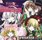 Rozen Maiden Original Drama CD - Tantei Detektiv (Japan Version)