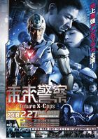 Future X-Cops  (Blu-ray) (Japan Version)