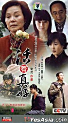 Huo Zhu Zhen Hao (H-DVD) (End) (China Version)