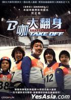 国家代表!? (DVD) (台湾版)