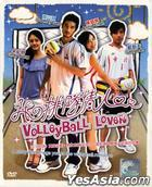 Volleyball Lover (DVD) (End) (English Subtitled) (Malaysia Version)