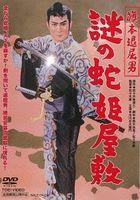 Hatamoto Taikutsu Otoko Nazo no Hebi Hime Yashiki  (Japan Version)