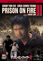 PRIZON ON FIRE 2 (Japan Version)