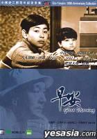 Ozu Yasujiro: 100th Anniversary Collection 7 - Good Morning (Hong Kong Version)