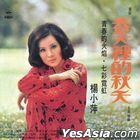 Autumn In Spring (Hai Shan Reissue Version)