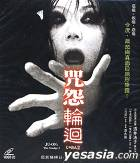 JU-ON: The Grudge 2 (Overseas Version)