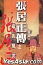 Zhang Ju Zheng Chuan(1) Zhi Di Que Feng Yun