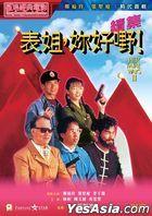 表姐,妳好嘢!續集 (1991) (DVD) (2020再版) (香港版)