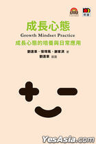 Growth Mindset Practice