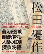 Matsuda Yusaku 20th Memorial Blu-ray Box (Blu-ray) (Japan Version)