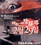 February 29 (VCD) (Hong Kong Version)
