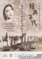 The Classic Period - Pan Hsiu King Karaoke (DVD)
