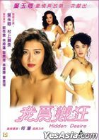 Hidden Desire (1991) (DVD) (2019 Reprint) (Hong Kong Version)