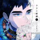 Drama CD Lala no Kekkon2  (First Press Limited Edition) (Japan Version)