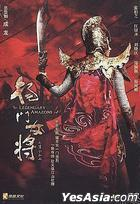 Legendary Amazons (DVD-9) (China Version)