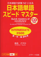 Quick mastery of vocabulary in preparation for the Preparatory Course for The Japanese Language Proficiency Test - Intermediate 2500