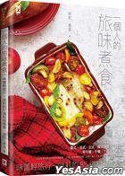 Yi Ge Ren De Lu Wei Zhu Shi : Wei Lei Qing Lu Xing