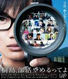 The Kirishima Thing (2012) (Blu-ray) (Japan Version)