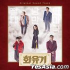 A Korean Odyssey Original TV Soundtrack (OST) (CD + DVD) (Taiwan Version)