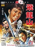 The Fly Dragon Mountain (DVD) (Taiwan Version)