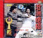 Uniqeill Of Cangzhou (1991) (VCD) (China Version)